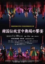 韓国伝統宮中舞踊の饗宴