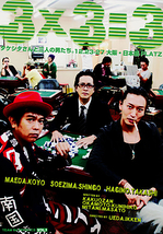 「3x3=3」タケシタさんと三人の男たち。