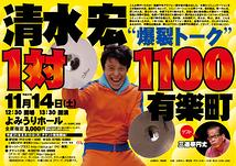 清水宏 1対1100有楽町
