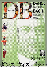 Dance With Bach
