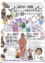 ❤『苺祭り16』❤
