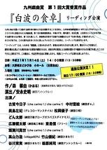 『白波の食卓』リーディング公演(追加公演決定!)