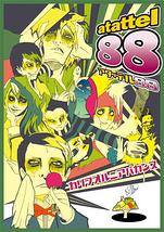 アタッテル88 -6つの嘘-