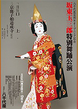 坂東玉三郎 特別舞踊公演