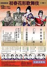 初春花形歌舞伎