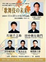 歌舞伎の未来