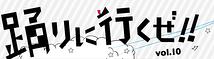 「踊りにいくぜ!!」vol.10 川崎