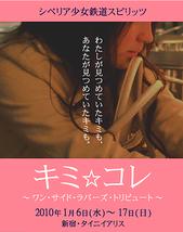 キミ☆コレ~ワン・サイド・ラバーズ・トリビュート~
