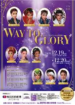 タカラヅカスペシャル2009 ~WAY TO GLORY~