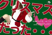 クリスマスだった・・・