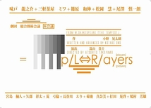 p/L⇔R/ayers