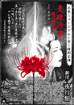 曼珠沙華・ひがんばな ~ 闇と赤い花