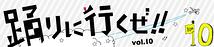 「踊りにいくぜ!!」vol.10 広島