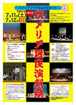 第4回カメリア区民演劇祭