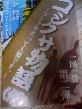 コシクサ物語(仮)