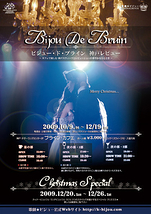 BIJOU DE BRUIN クリスマス スペシャル