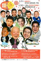 爆笑寄席●てやん亭2010新春スペシャル