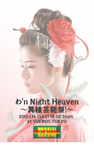 わ'n Night Heaven