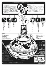 """あなんじゅぱす""""特盛""""コンサート"""