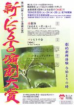 ヒラカタ・ノート 〈新・KYOTO演劇大賞版〉