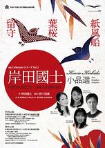 岸田國士小品選『紙風船』『葉桜』『留守』