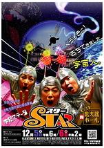 市民ステージ「STAR」