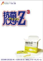 抗菌バスターZ3 チェンジ