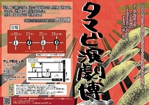 タマビ演劇博
