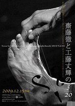 齋藤徹と工藤丈輝の3/20