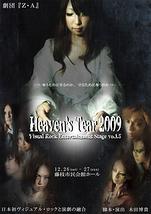Heaven's Tear 2009