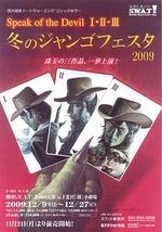 冬のジャンゴフェスタ2009