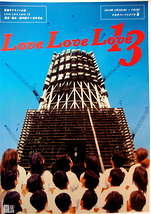 LoveLoveLove13