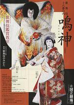 6月歌舞伎鑑賞教室「鳴神」