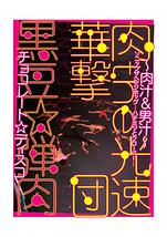 「肉 the 光速華撃団~肉汁&男汁~」「黒豆☆弾肉」