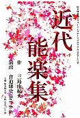 近代能楽集 〜「綾の鼓」「班女」「弱法師」