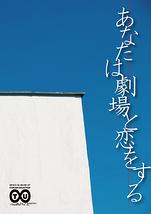 トライフル「地上から110cm」/第七劇場「かもめ」