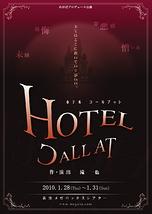 HOTEL CALL AT