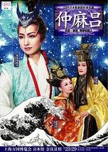 夢の旅人「NAKAMARO」