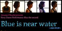 Blue is near water〜水辺に佇む青〜