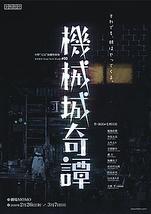 機械城奇譚【当日券あり!1時間40分です】