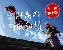 現代版組踊肝高の阿麻和利福岡公演