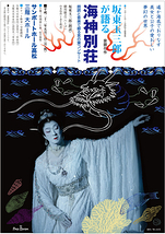 坂東玉三郎が語る「海神別荘」朗読と音楽で綴る言の葉コンサート