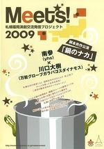 脚本共作公演「鍋のナカ」