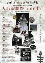 人形演劇祭inochi