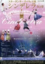 スターダンサーズ・バレエ団 「シンデレラ」全2幕