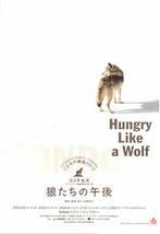 狼たちの午後~Hungry Like a Wolf~