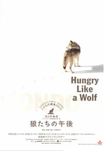 狼たちの午後~Hungry Like a Wolf~