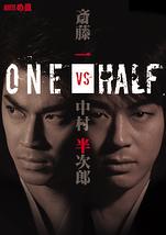 ONE vs HALF