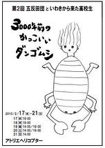 3000年前のかっこいいダンゴムシ
