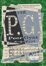 P.G.―Peer Gynt―ペール・ギュント